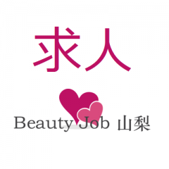 Beauty Job 山梨